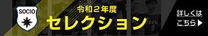 各種バナー_合同セレクション.png