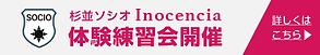 各種バナー_Inocencia体験練習会.png
