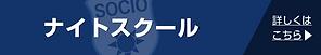 14_ナイトスクール_1.png