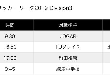 高円宮杯 JFA U-15 サッカーリーグ2019 Division3