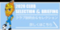 クラブ説明会&セレクション_アートボード 1.png