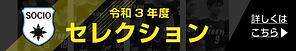 06_令和3年度セレクション_1.png