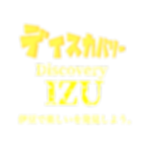 伊豆ローカルネット情報発信局『ディスカバリーIZU』熱海、伊豆、伊東、伊豆高原、東伊豆、西伊豆、南伊豆、中伊豆、旅行や観光を今よりもっと楽しくする。