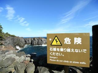 伊東・伊豆高原で超有名な城ケ崎の門脇吊り橋に強風の中行って来ました。