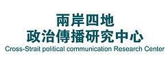 研究中心logo.jpg