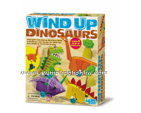 Wind Up Dinosaur