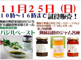 阿蘇のバジルペースト・ジャムの試食販売!