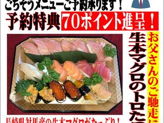 父の日はみんなでお寿司!