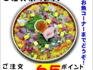 ひな祭りの海鮮ちらし寿司!
