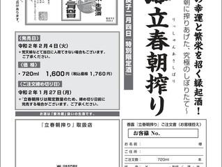 立春朝搾りの酒ご予約承り中!-3