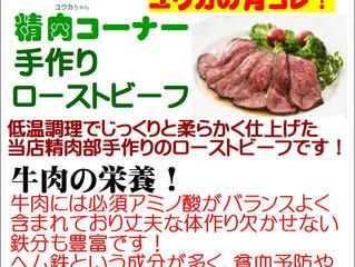 精肉コーナー3月のおすすめは手作りローストビーフ!