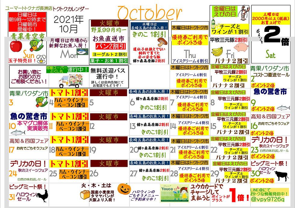 21-10-カレンダー.JPEG