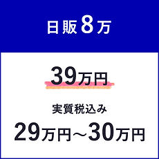 日販8万円