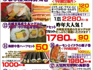 お魚屋さんの海鮮恵方巻!ご予約受け回り中です!