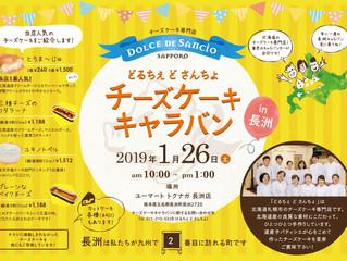 北海道のチーズケーキ店頭販売!
