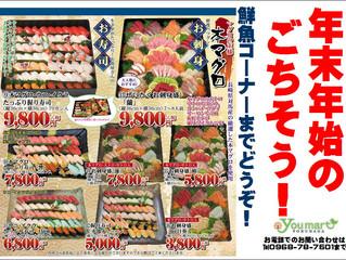お魚屋さんのお寿司・お刺身ご予約承ります!