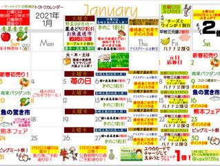 21年1月のカレンダー