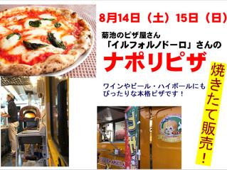 焼き立てピザの実演販売です。