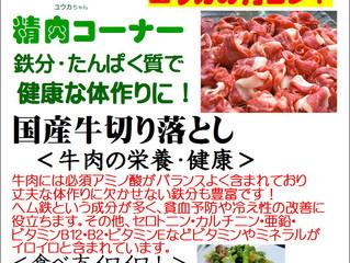 精肉コーナー4月のおすすめ!