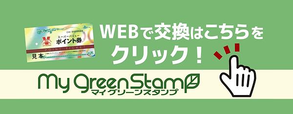 mygreenstamp-1.png
