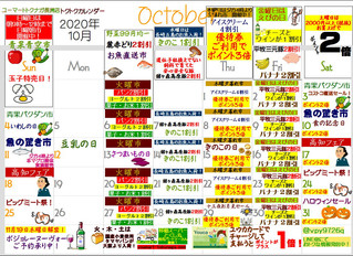 長洲店10月のカレンダー