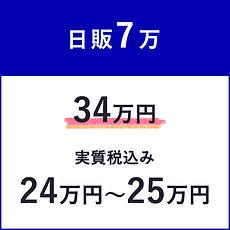日販7万円