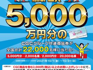 CGCお客様感謝フェア開催中!