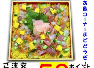 ひなまつりに海鮮ちらし寿司をどうぞ!