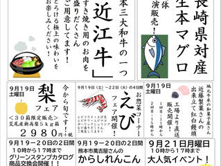 長洲店秋の大創業祭開催!