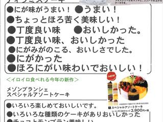 当店スタッフおすすめのクリスマスケーキ!(その③)