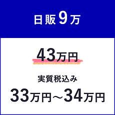 日販9万円