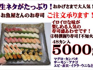 お魚屋さんのお寿司ご予約承り中!