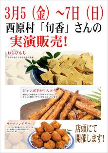 わらび餅・芋かりんとう実演販売!
