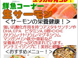 鮮魚コーナー4月のおすすめ!