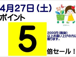 4月27日(土)はポイント5倍セール!