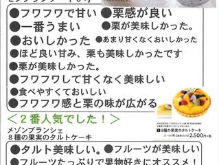 当店スタッフおすすめのクリスマスケーキ!(その②)