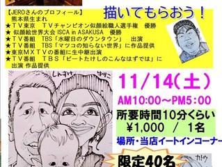 原万田店イベントのお知らせ!