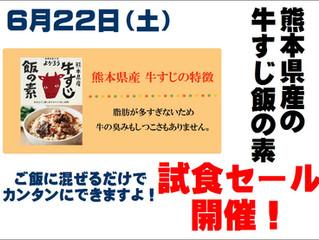 牛すじ飯の素試食セール開催!