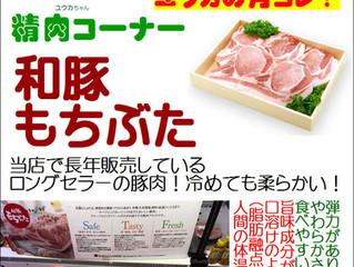 お肉のコーナー今月のおすすめ!