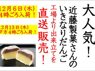 いきなり団子工場直送販売!