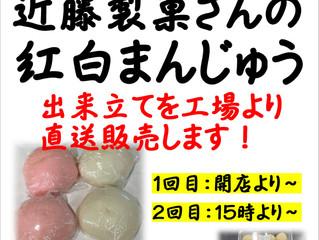 近藤製菓さんの和菓子祭り開催!