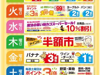 原万田店の7月のお買いトク情報!
