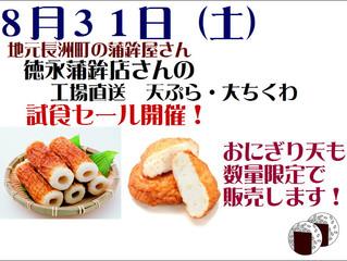 徳永蒲鉾さんの試食セール開催!