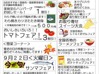 長洲店秋の大創業祭その②