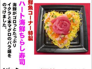 バレンタインのごちそう海鮮ちらし寿司!