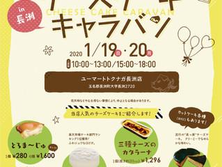 北海道の美味しいチーズケーキが、今年もやってきます!
