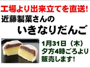 いきなり団子 工場より直送販売!