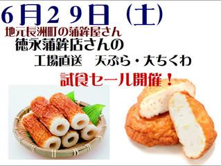 徳永蒲鉾さんの試食販売!