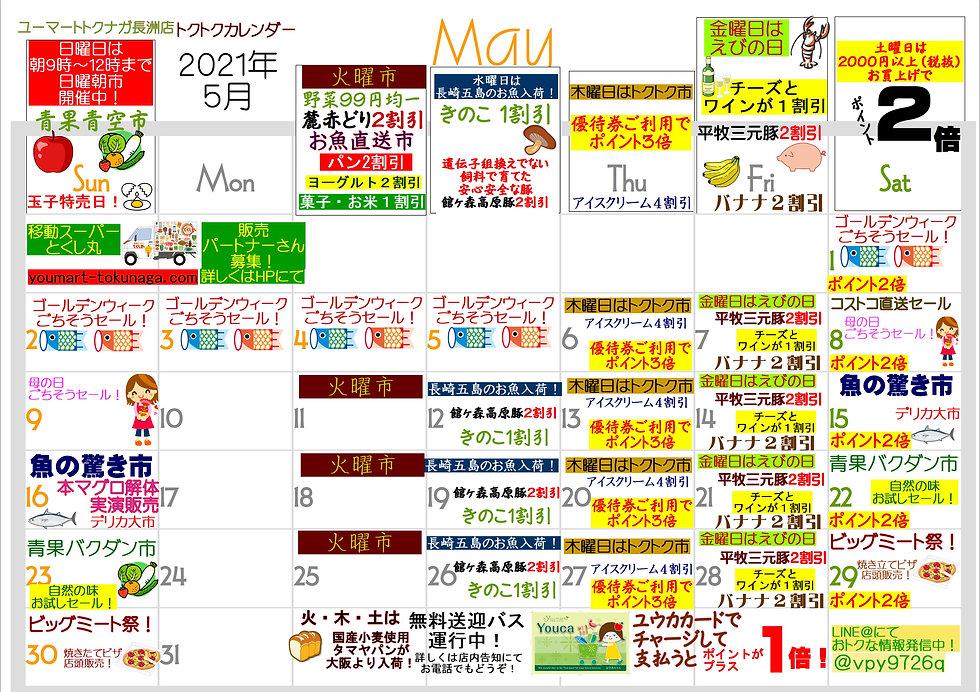 21年5月カレンダー.JPEG