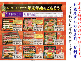 お魚屋さんのお寿司・お刺身ご予約承り中です。